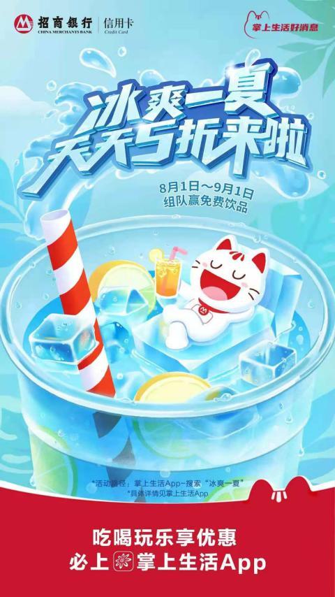 """首次生活场景双App联合营销,招行""""冰爽一夏"""" 超多福利带你嗨"""
